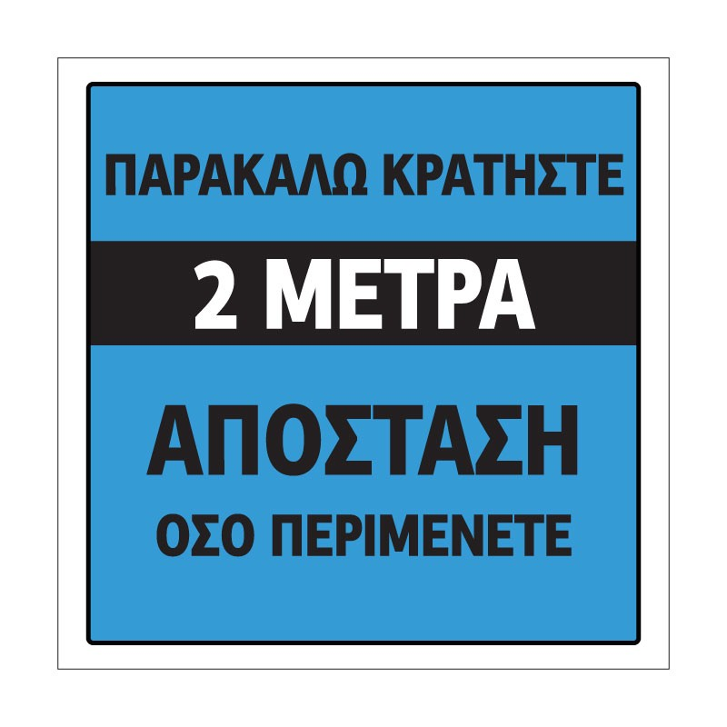 2 ΜΕΤΡΑ ΑΠΟΣΤΑΣΗ