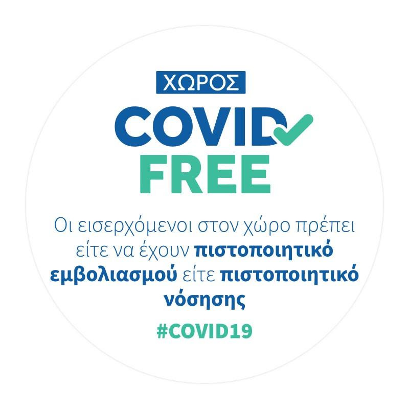 ΜΕΤΡΑ COVID-FREE