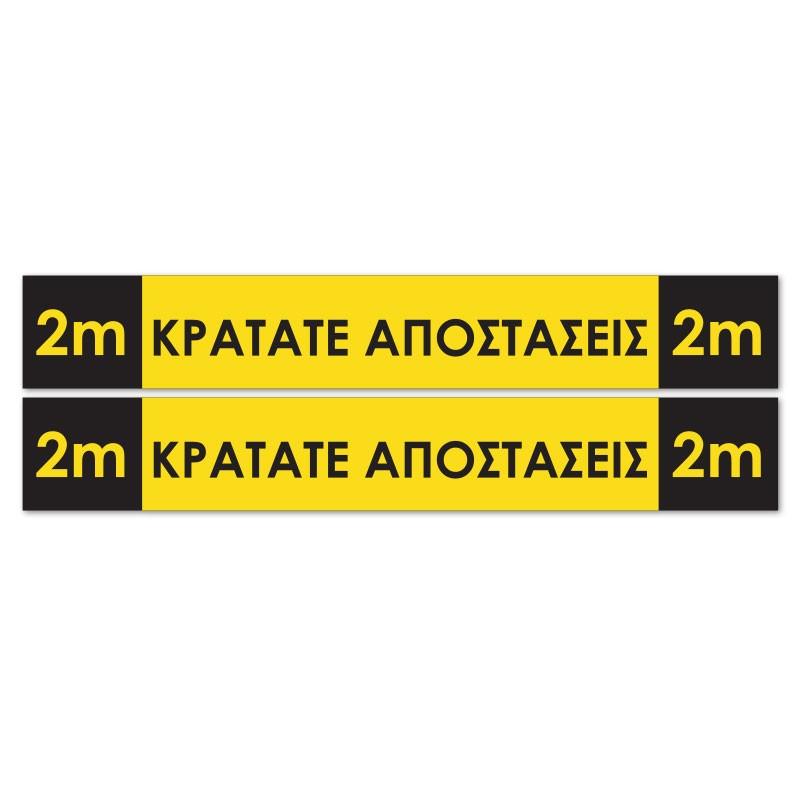 ΚΡΑΤΑΤΕ ΑΠΟΣΤΑΣΕΙΣ 2Μ