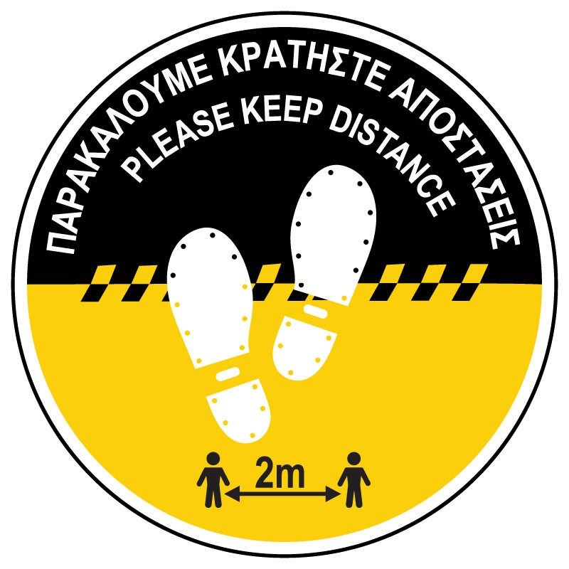 PLEASE KEEP DISTANCE