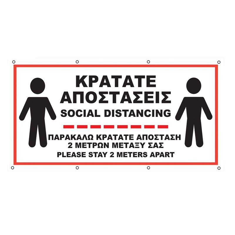ΚΡΑΤΑΤΕ ΑΠΟΣΤΑΣΕΙΣ - SOCIAL DISTANCING