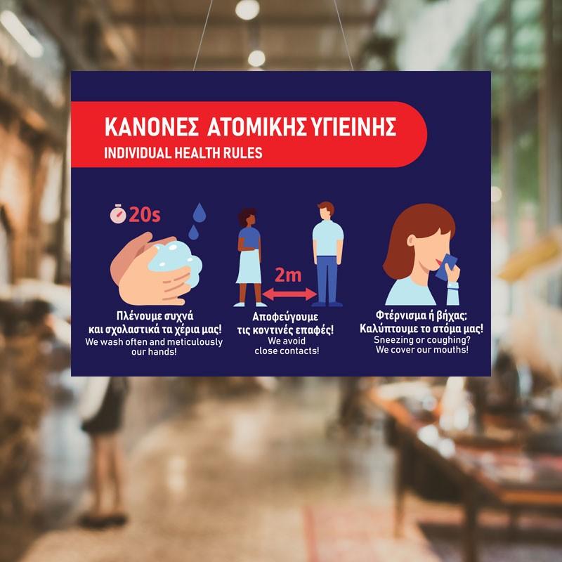 Κανόνες Ατομικής Υγιεινής