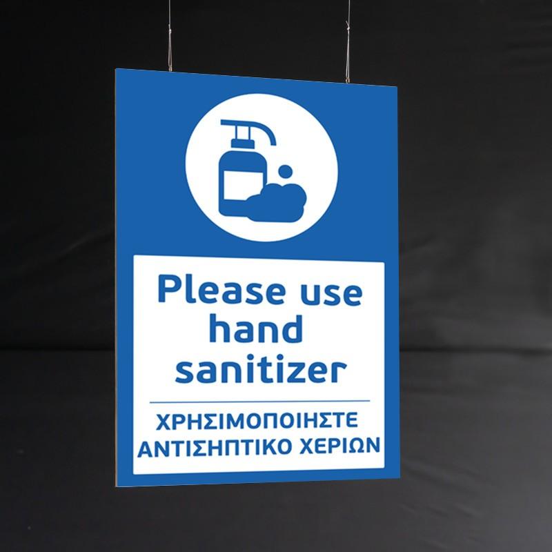 USE HAND SANITIZER