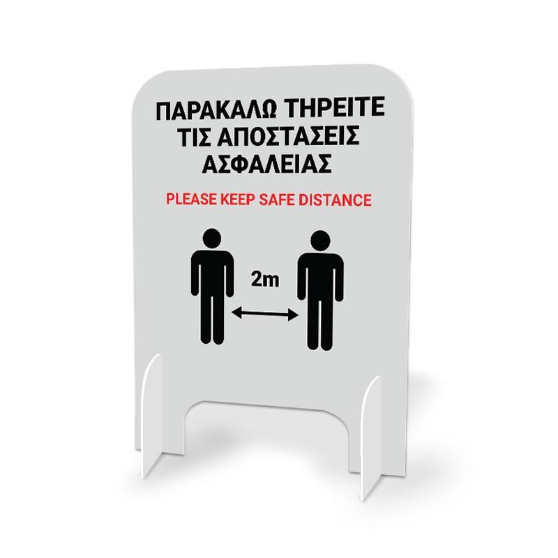 ΤΗΡΕΙΤΑΙ ΑΠΟΣΤΑΣΕΙΣ ΑΣΦΑΛΕΙΑΣ