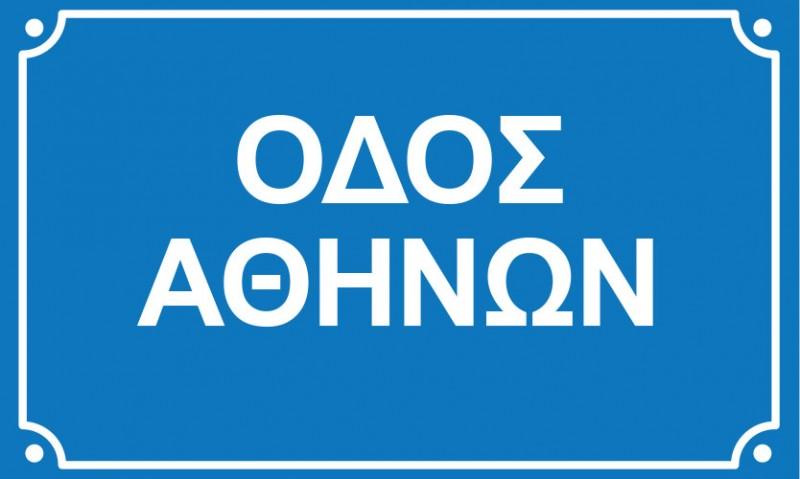 Οδός Αθηνών