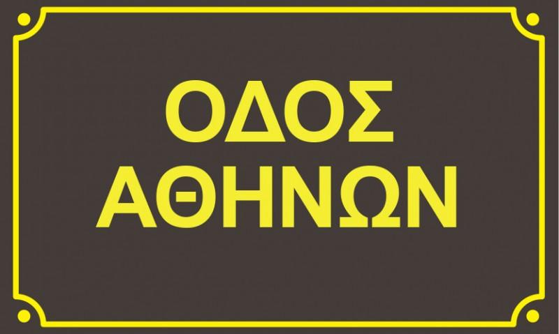 Οδός Αθηνών κίτρινη απόχρωση