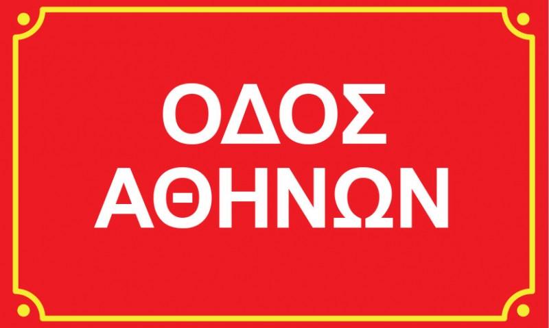 Οδός Αθηνών κόκκινη απόχρωση