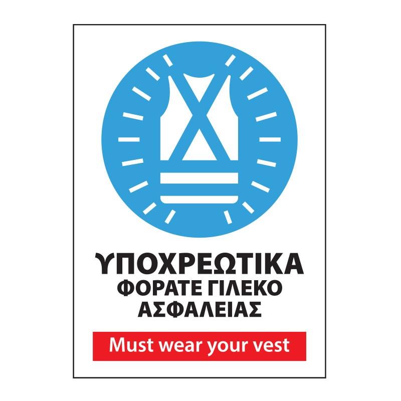 ΥΠΟΧΡΕΩΤΙΚΑ ΦΟΡΑΤΕ ΓΙΛΕΚΟ ΑΣΦΑΛΕΙΑΣ