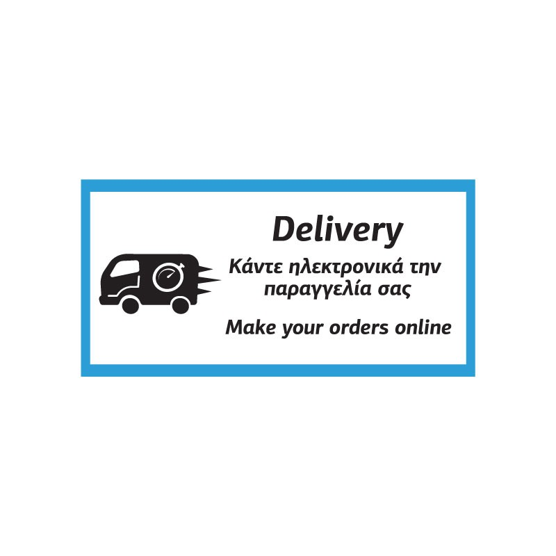 MAKE YOUR ORDERS ONLINE