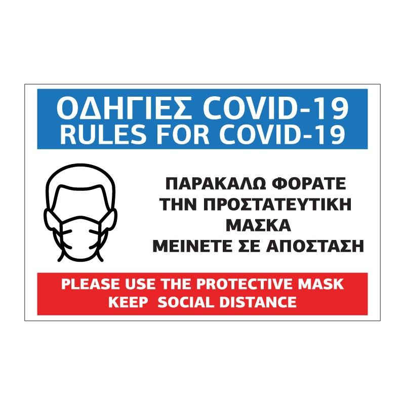 ΟΔΗΓΙΕΣ COVID-19