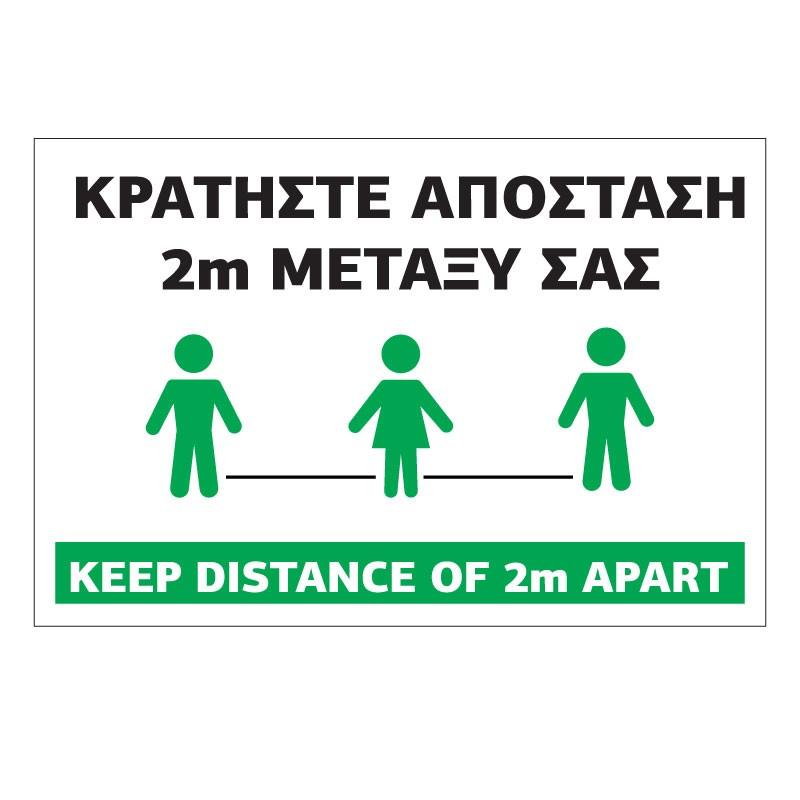ΑΠΟΣΤΑΣΕΙΣ 2Μ ΜΕΤΑΞΥ ΣΑΣ