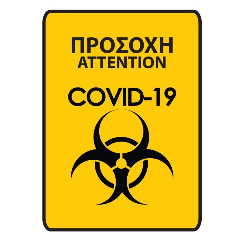 ΠΡΟΣΟΧΗ COVID-19