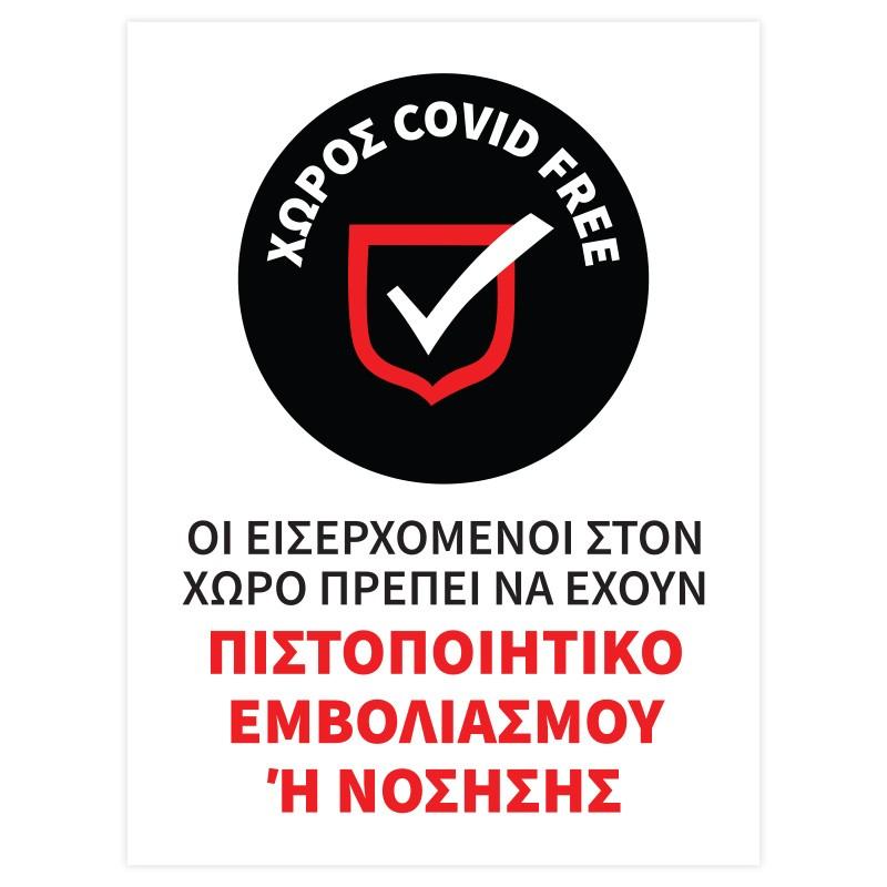 ΧΩΡΟΣ COVID FREE