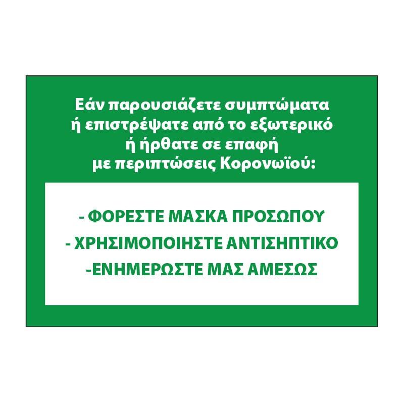 Covid-19 ΠΛΗΡΟΦΟΡΗΣΗ