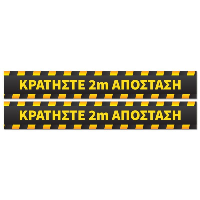 ΚΡΑΤΗΣΤΕ 2Μ ΑΠΟΣΤΑΣΗ