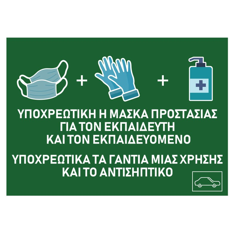ΣΧΟΛΗ ΟΔΗΓΗΣΗΣ - ΥΠΟΧΡΕΩΤΙΚΗ ΜΑΣΚΑ