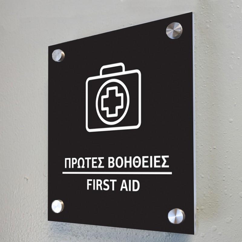 ΠΡΩΤΕΣ ΒΟΗΘΕΙΕΣ - FIRST AID