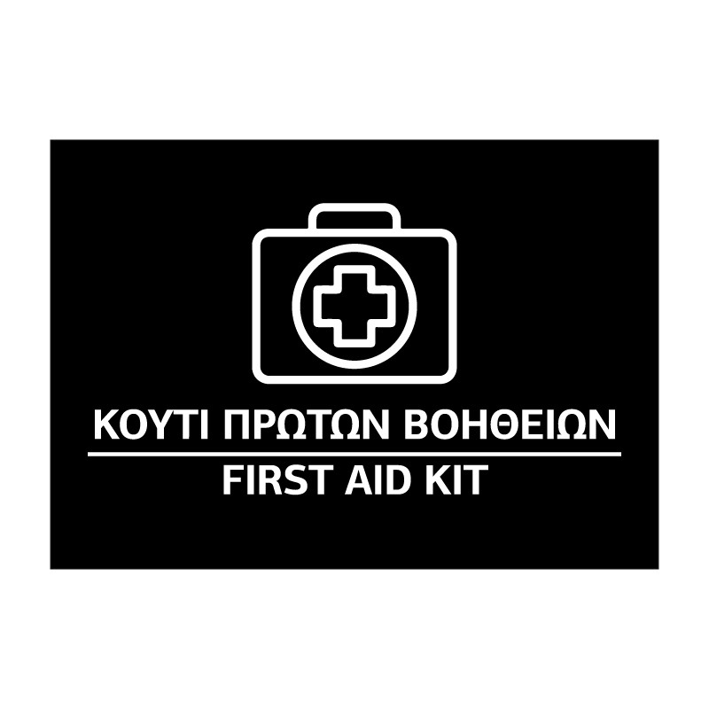 ΚΟΥΤΙ ΠΡΩΤΩΝ ΒΟΗΘΕΙΩΝ - FIRST AID KIT