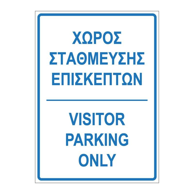 ΧΩΡΟΣ ΣΤΑΘΜΕΥΣΗΣ ΕΠΙΣΚΕΠΤΩΝ - Α