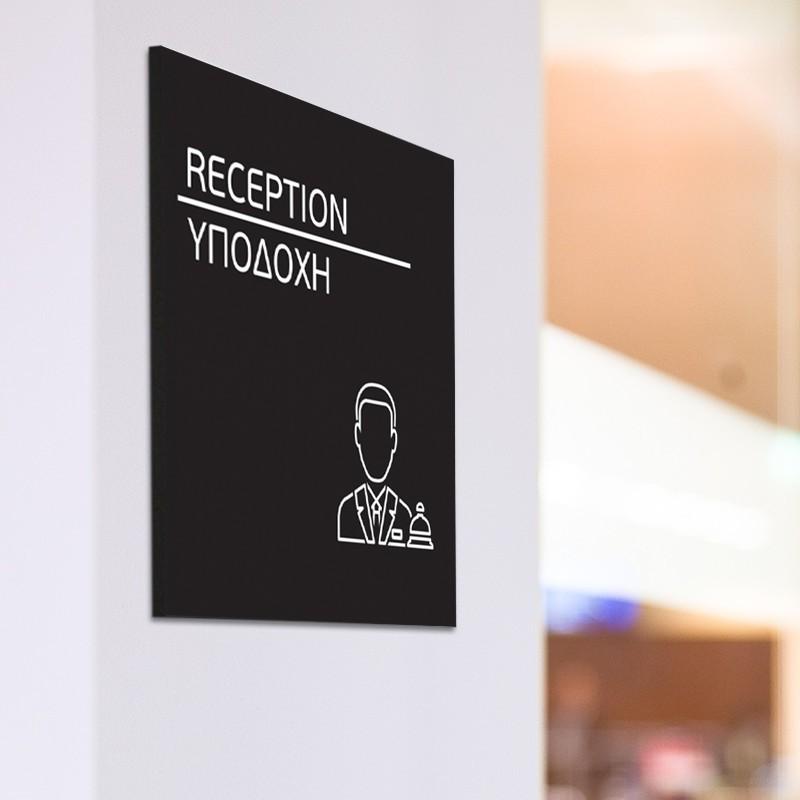 RECEPTION - A