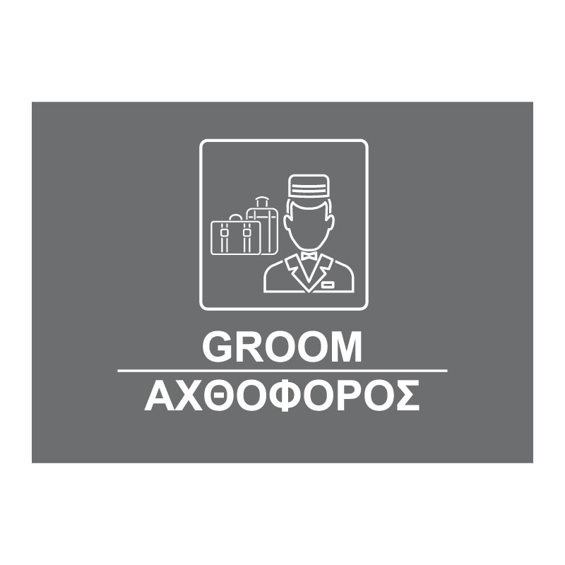 GROOM / ΑΧΘΟΦΟΡΟΣ - Β