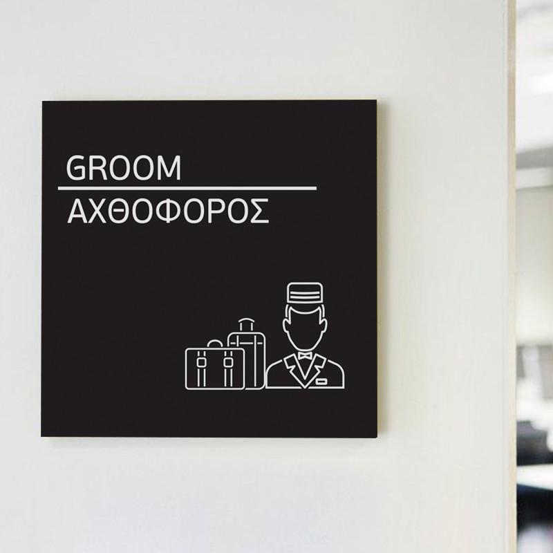 GROOM / ΑΧΘΟΦΟΡΟΣ - A