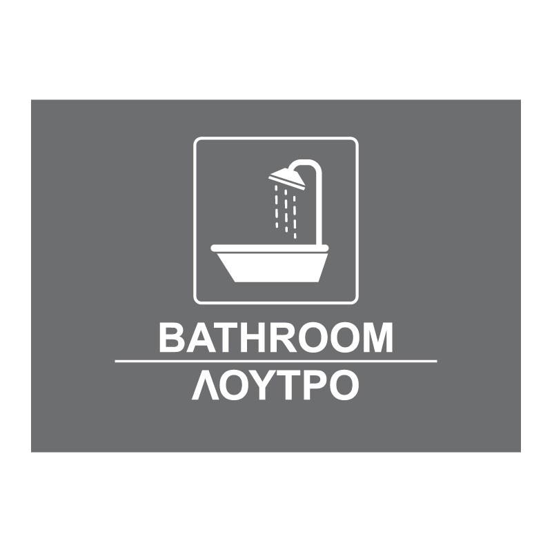 BATHROOM - B