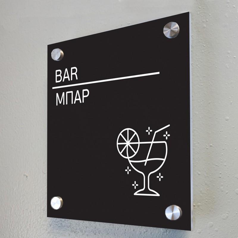 BAR - A
