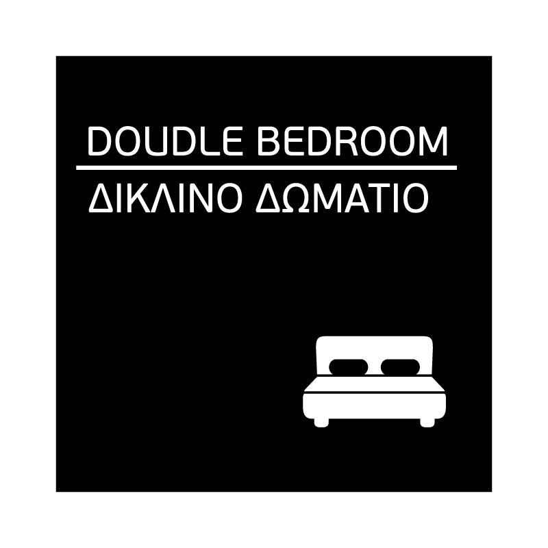 ΔΙΚΛΙΝΟ ΔΩΜΑΤΙΟ - Α