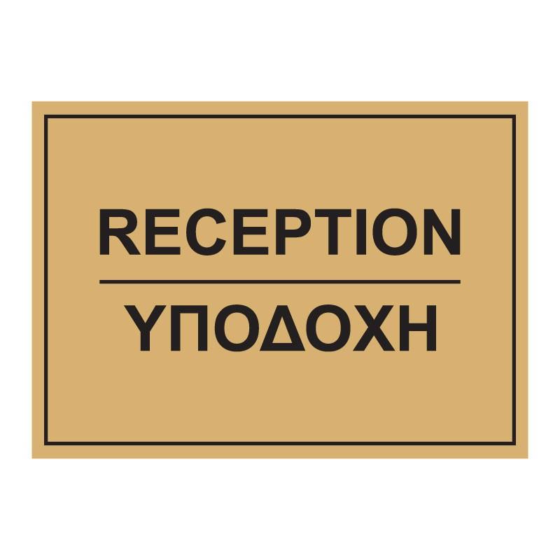 RECEPTION - C
