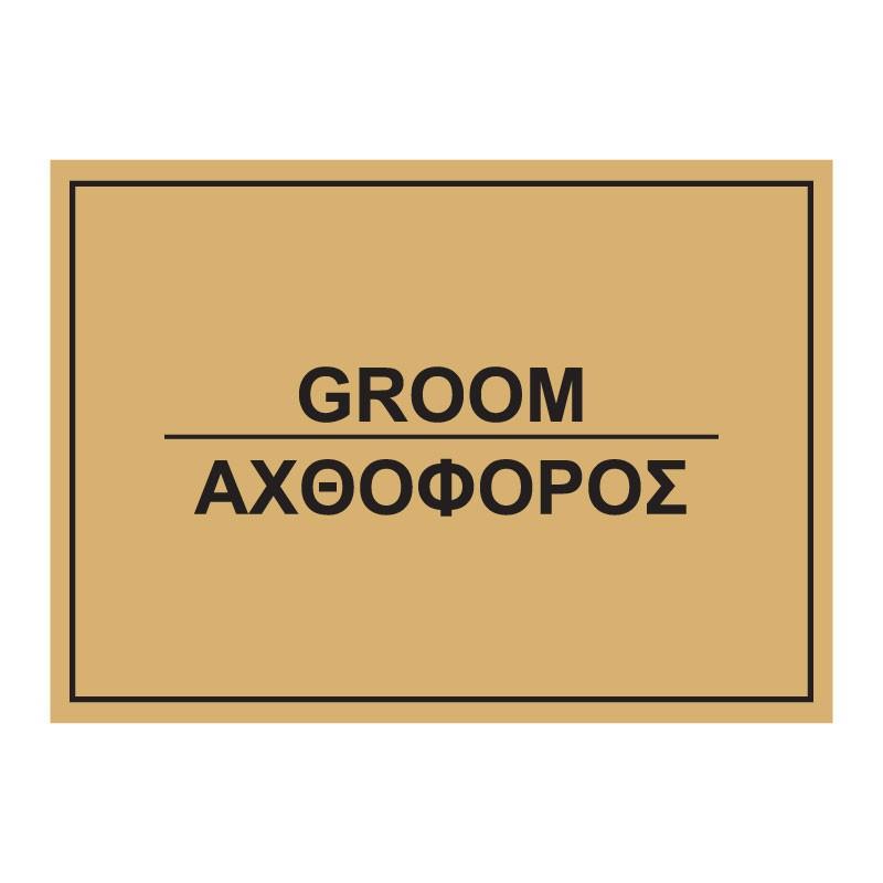 GROOM / ΑΧΘΟΦΟΡΟΣ - C