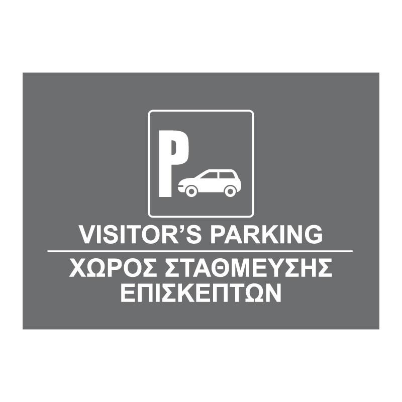 ΧΩΡΟΣ ΣΤΑΘΜΕΥΣΗΣ ΕΠΙΣΚΕΠΤΩΝ - Β