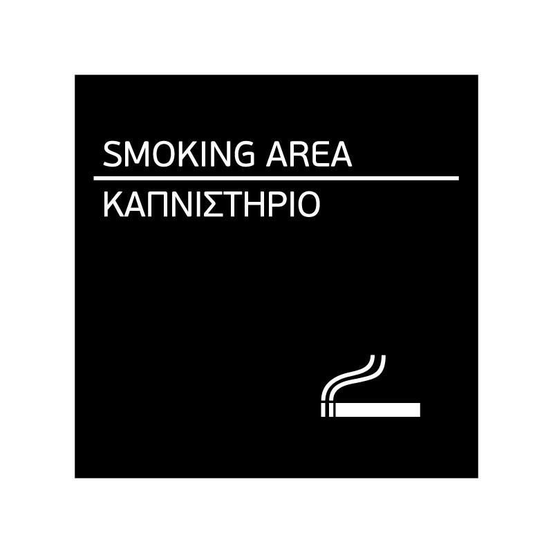 SMOKING AREA - A
