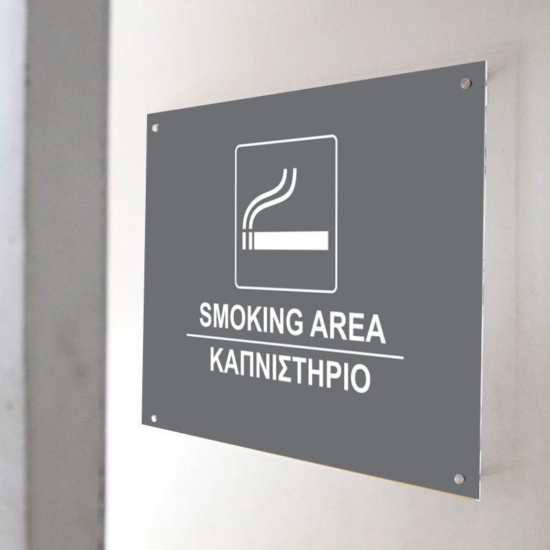 SMOKING AREA - B