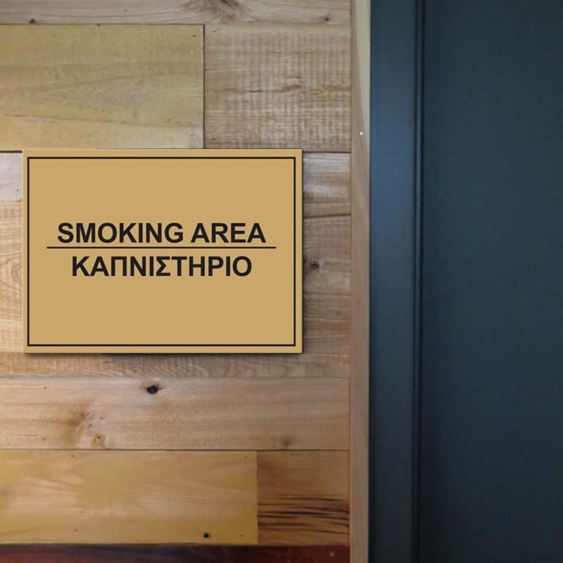 SMOKING AREA - C