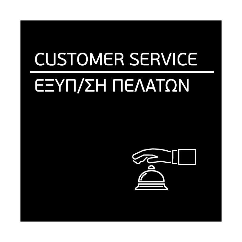 CUSTOMER SERVICE- A