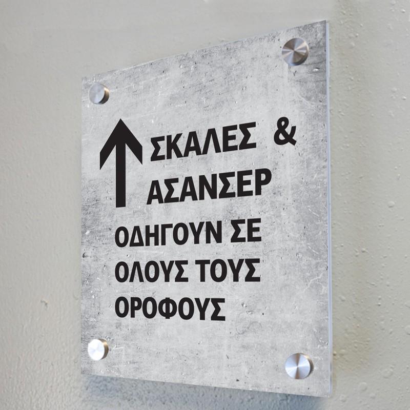 ΣΚΑΛΕΣ & ΑΣΑΝΣΕΡ