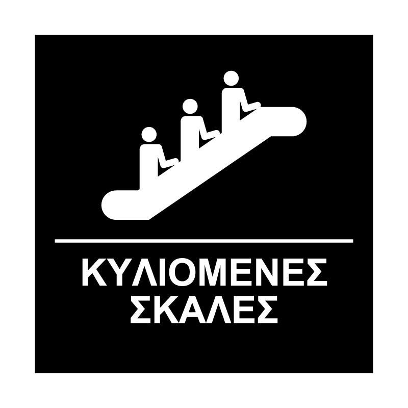 ΚΥΛΙΟΜΕΝΕΣ ΣΚΑΛΕΣ