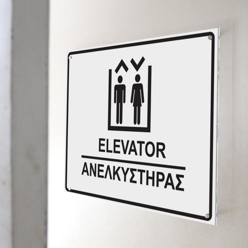 ELEVATOR - ΑΝΕΛΚΥΣΤΗΡΑΣ