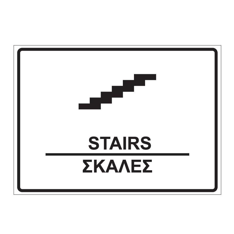 STAIRS - ΣΚΑΛΕΣ