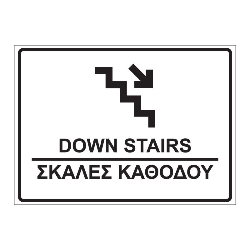 DOWN STAIRS - ΣΚΑΛΕΣ ΚΑΘΟΔΟΥ