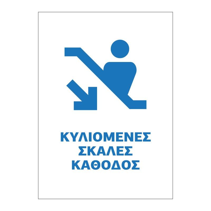 ΚΥΛΙΟΜΕΝΕΣ ΣΚΑΛΕΣ - ΚΑΘΟΔΟΣ