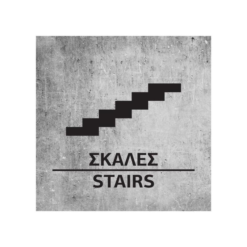 ΣΚΑΛΕΣ - STAIRS