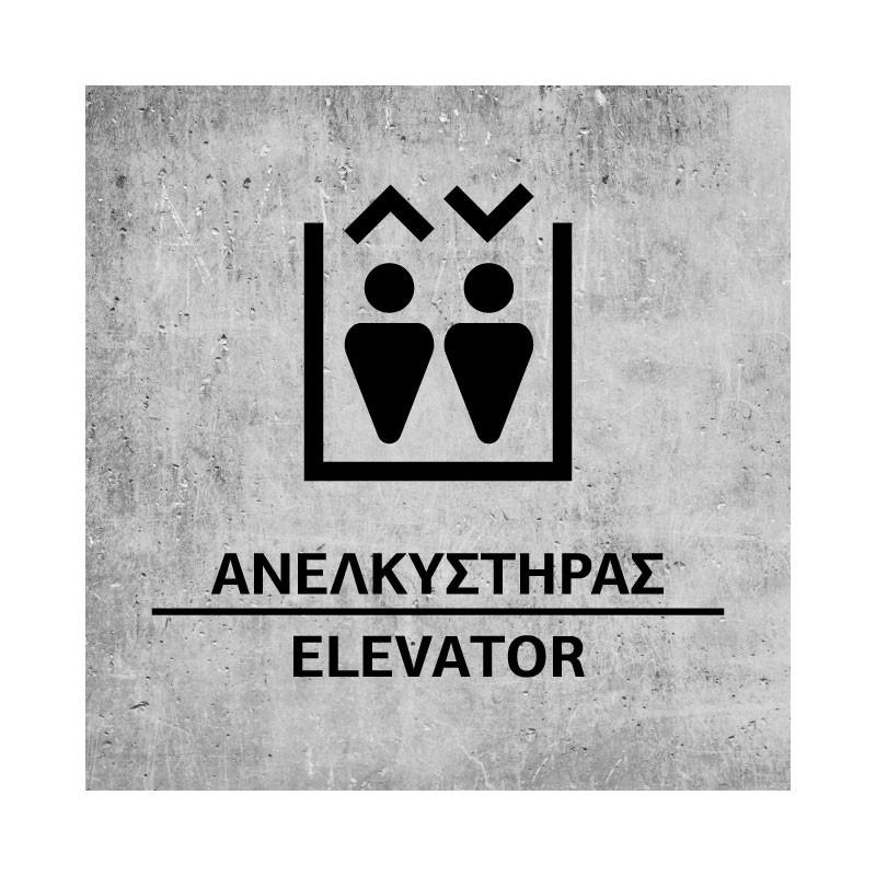 ΑΝΕΛΚΥΣΤΗΡΑΣ - ELEVATOR