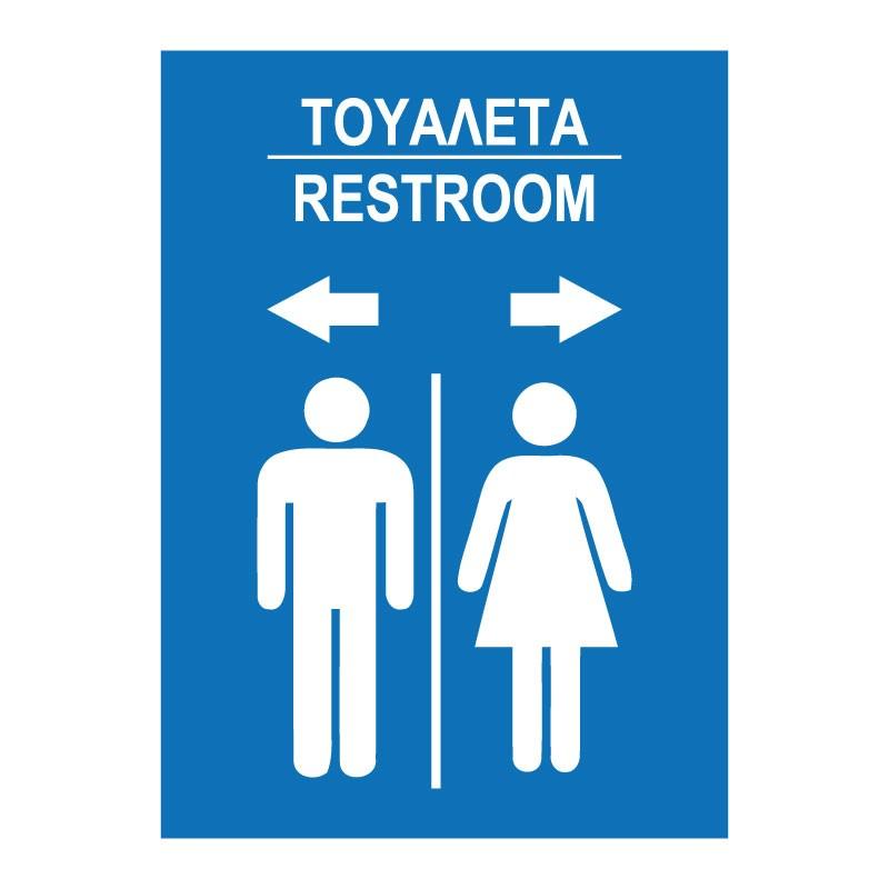 ΤΟΥΑΛΕΤΑ - RESTROOM