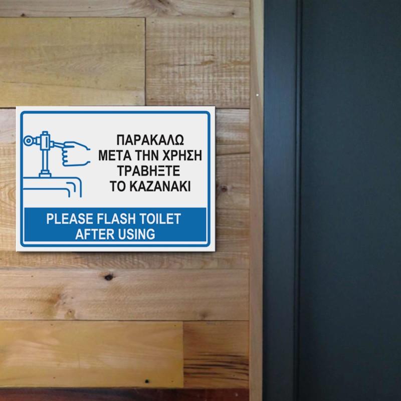 ΠΑΡΑΚΑΛΩ ΤΡΑΒΗΞΤΕ ΤΟ ΚΑΖΑΝΑΚΙ
