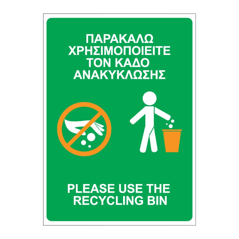 PLEASE USE THE RECYCLING BIN