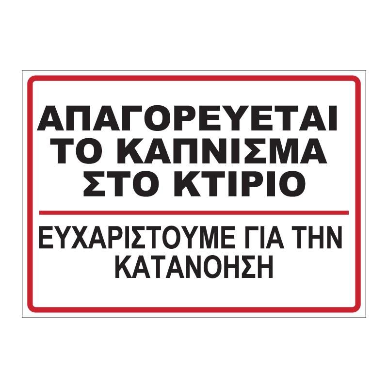 ΑΠΑΓΟΡΕΥΕΤΑΙ ΤΟ ΚΑΠΝΙΣΜΑ ΣΤΟ ΚΤΙΡΙΟ