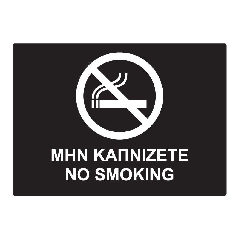 ΜΗΝ ΚΑΠΝΙΖΕΤΕ - NO SMOKING