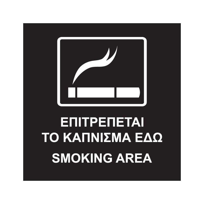 SMOKING AREA ΤΕΤΡΑΓΩΝΟ